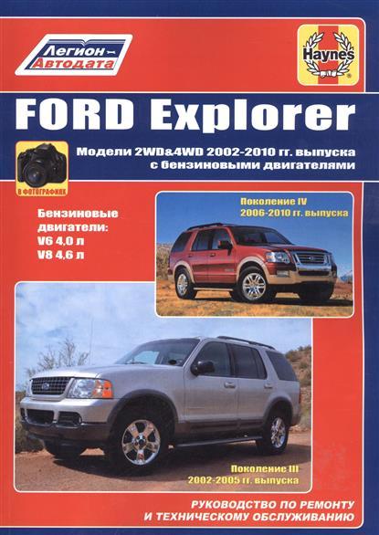 Ford Explorer. Модели 2WD&WD 2002 - 2010 гг. выпуска с бензиновыми двигателями. Руководство по ремонту и техническому обслуживанию