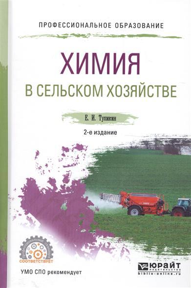 Тупикин Е. Химия в сельском хозяйстве. Учебное пособие для СПО