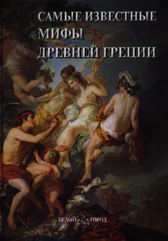 Самые известные мифы Древней Греции. Иллюстрированная энциклопедия