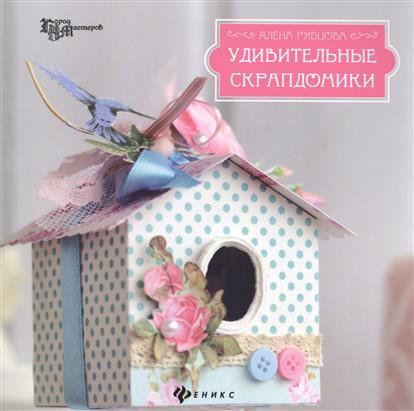 Рябцова А. Удивительные скрапдомики алена рябцова бохо