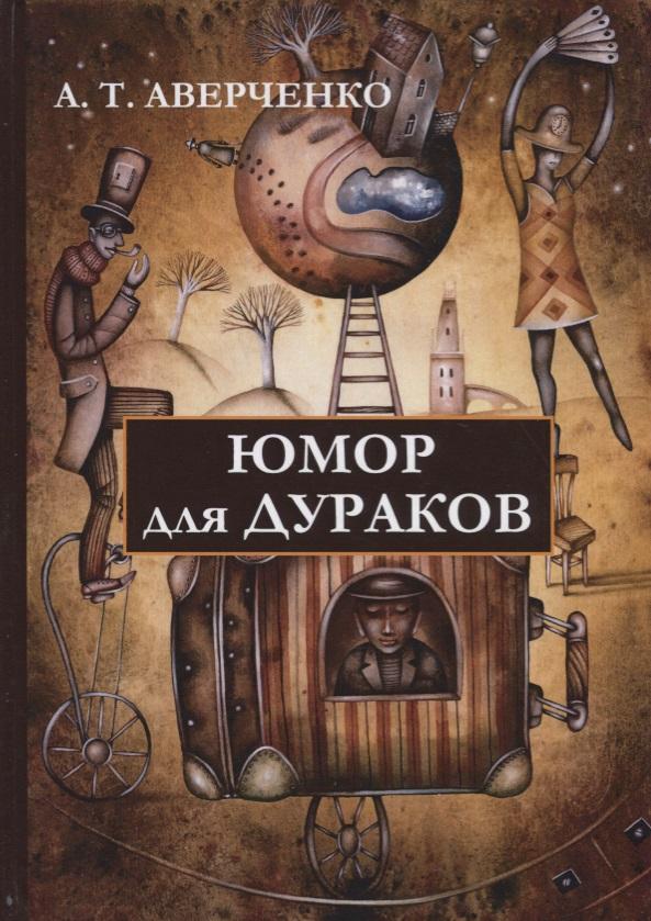 Аверченко А. Юмор для дураков ISBN: 9785521052806