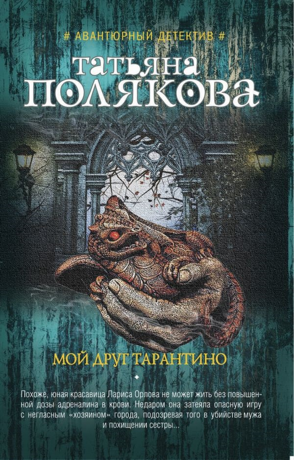 Полякова Т. Мой друг Тарантино pdf мой друг компьютер 3 2011