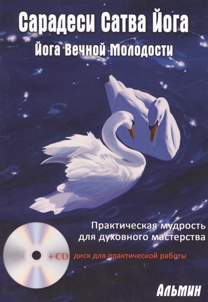 Альмин Сарадеси Сатва Йога. Йога Вечной Молодости (+CD)