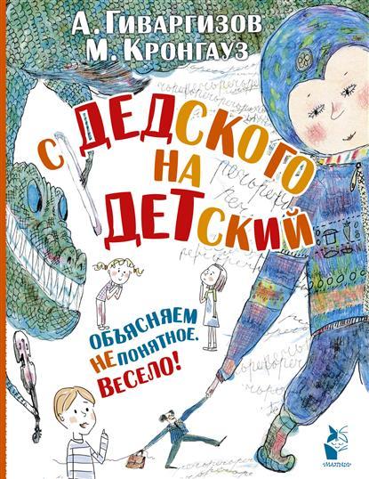 Гиваргизов А., Кронгауз М. С дедского на детский. Рассказы m a c косметика украина