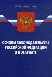 ФЗ Основы законодательства РФ о нотариате