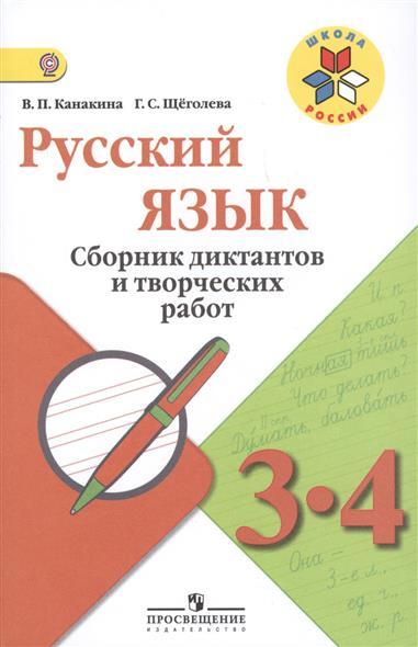 Канакина В.: Русский язык. Сборник диктантов и творческих работ. 3-4 классы