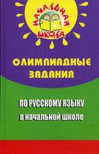 Олимпиадные задания по русскому языку в нач. школе