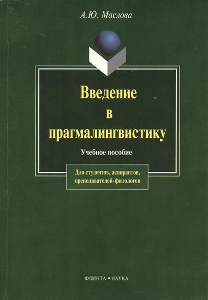 Маслова А. Введение в прагмалингвистику: Учебное пособие. Третье издание паньженский в введение в дифференциальную геометрию учебное пособие
