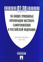 ФЗ Об общих принц. организ. местного самоупр. в РФ № 131-ФЗ