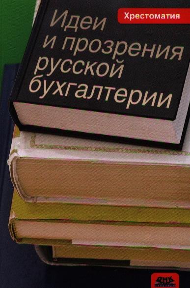 Идеи и прозрения русской бухгалтерии. Хрестоматия
