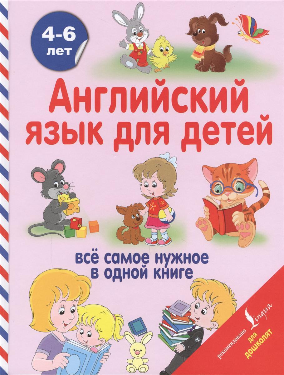 Державина ., Френк . Английский язык для детей