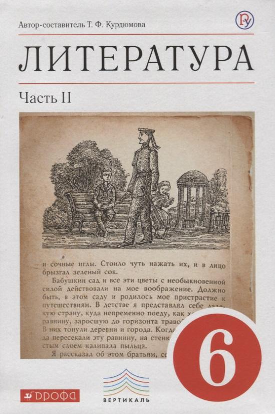 Курдюмова Т. Литература. 6 класс. Учебник-хрестоматия в двух частях. Часть 2