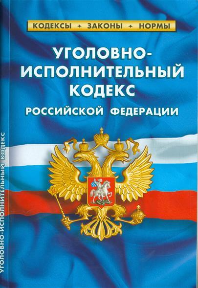 Уголовно-исполнительный кодекс Российской Федерации. По состоянию на 5 октября 2016 года