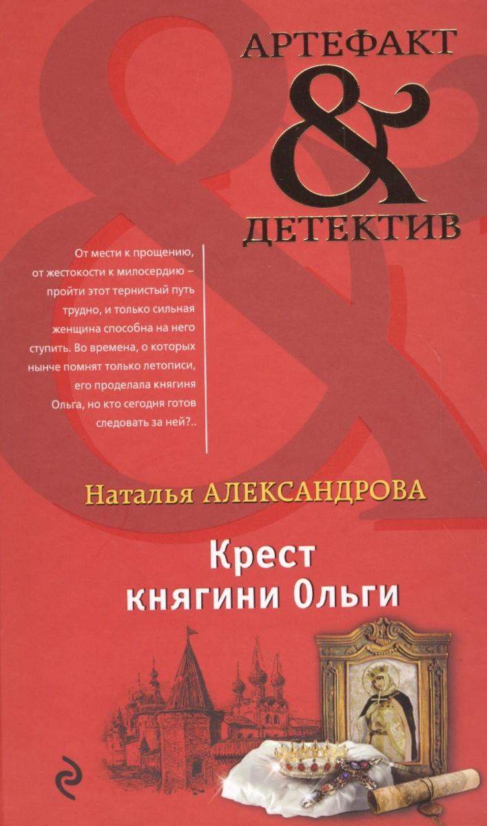 Александрова Н. Крест княгини Ольги ISBN: 9785040895632 цена