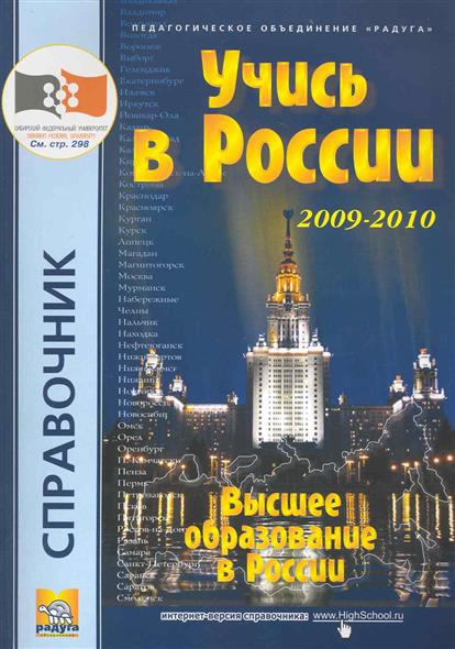 Учись в России Вып. 10 Справочник