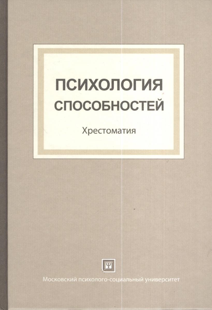 Шадриков В. (ред.-сост.) Психология способностей. Хрестоматия