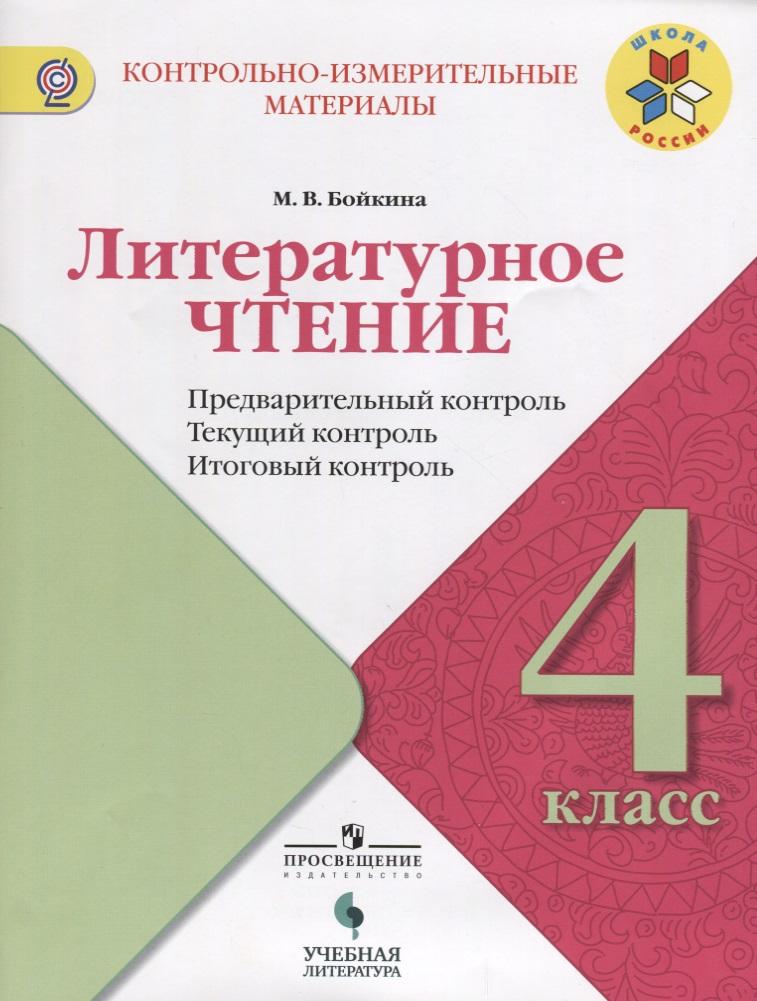 Бойкина М. Литературное чтение. 4 класс. Предварительный контроль. Текущий контроль. Итоговый контроль климат контроль для деу нексия