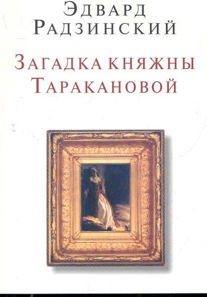 Радзинский Э. Загадка княжны Таракановой радзинский э с александр ii жизнь и смерть