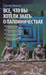 Иванов С. Все что вы хотели знать о паломничествах парма д новая духовность все что вы хотели знать