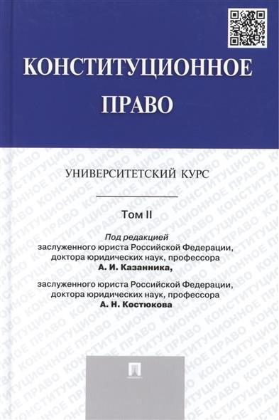 Конституционное право. Университетский курс: учебник. В 2 томах. Том II
