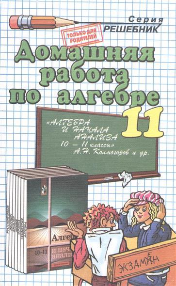 Домашняя работа по алгебре 11кл. Уч.-мет. пос.