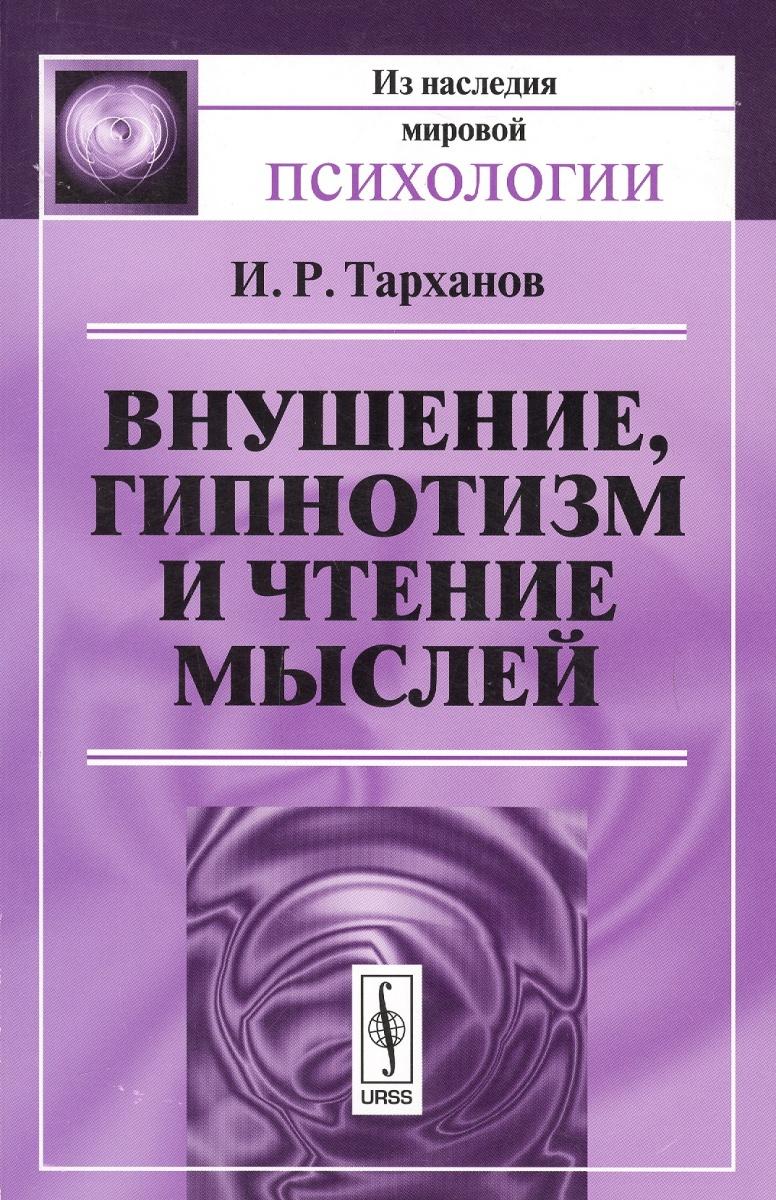 Тарханов И. Внушение, гипнотизм и чтение мыслей