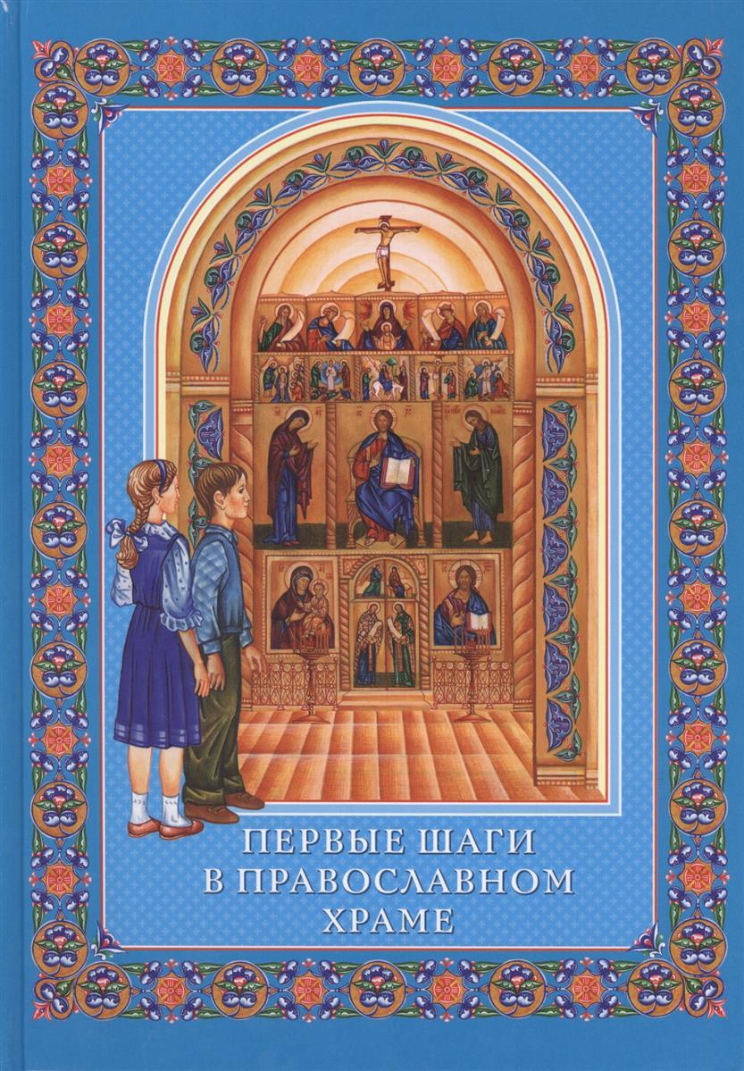 все цены на Первые шаги в православном храме. 3-е издание онлайн