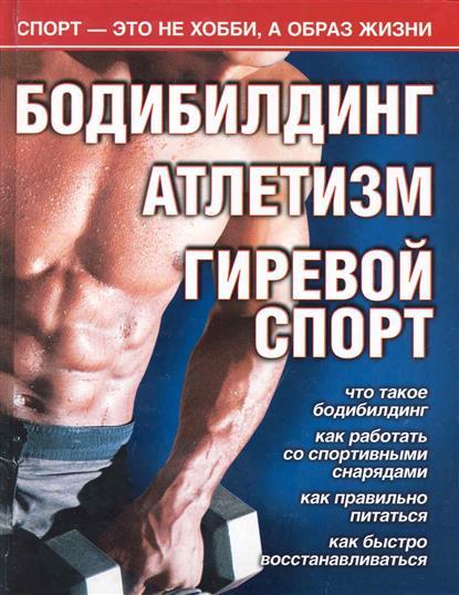 Бодибилдинг Атлетизм Гиревой спорт