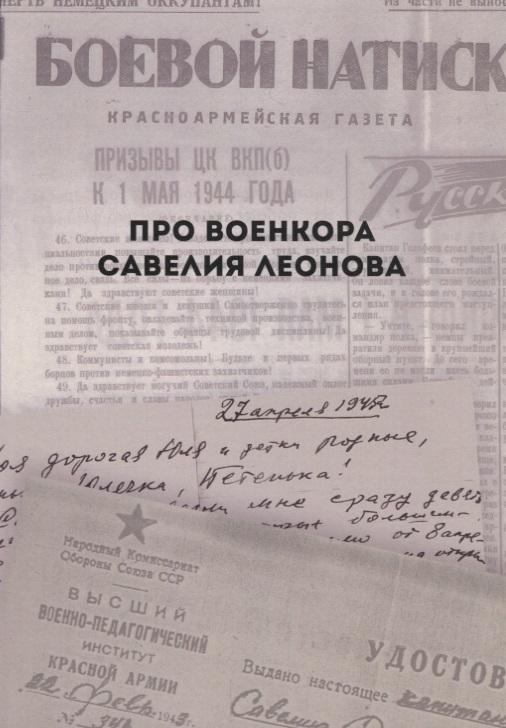Коган Е. (сост.) Про военкора Савелия Леонова