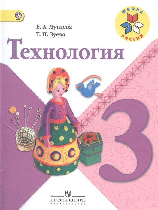 Лутцева Е., Зуева Т. Технология. 3 класс. Учебник екатерина зуева молчалки