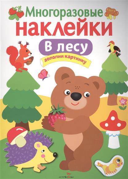 Вовикова О., Немирова Е. (худ.) В лесу. Дополни картинку. Многоразовые наклейки мои первые наклейки дополни картинку