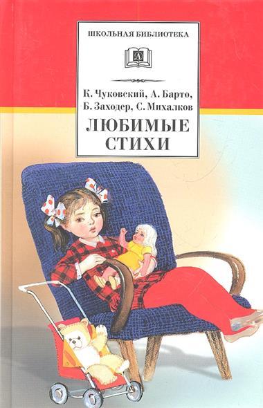 Чуковский К., Барто А., Заходер Б., Михалков С. Любимые стихи к и чуковский бармалей