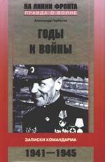 Годы и войны Записки командарма 1941-1945