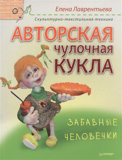 Авторская чулочная кукла. Забавные человечки. Скульптурно-текстильная техника