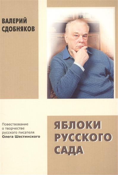 Яблоки русского сада. Повествование о творчестве русского писателя Олега Шестинского