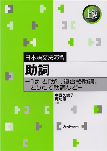 Kumiko Nakanishi Japanese Grammar Practice: Particles wa and ga. Complex Case Particles and Adverbial Particles / Практическая граматика японского языка продвинутого уровня: частицы