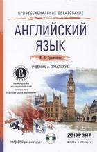Английский язык: учебник и практикум для СПО