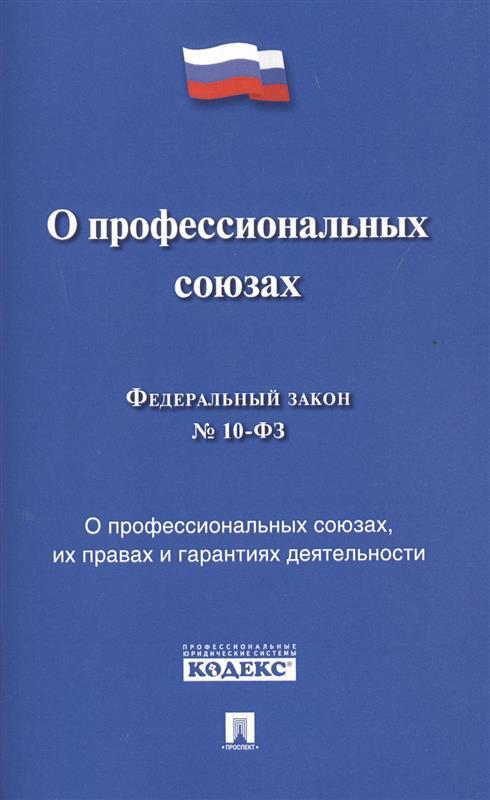 О профессиональных союзах. Федеральный закон № 10-ФЗ. О профессиональных союзах, их правах и гарантиях деятельности