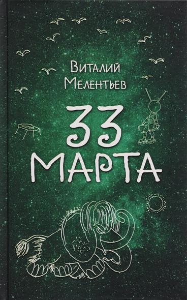 Книга 33 марта. Мелентьев В.