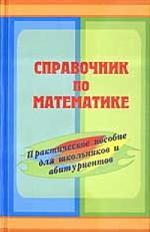 Справочник по математике Практ. пос. для шк. и абитур.