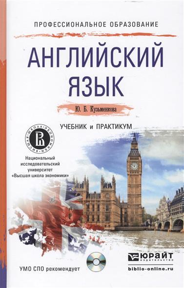 купить Кузьменкова Ю. Английский язык: учебник и практикум для СПО недорого