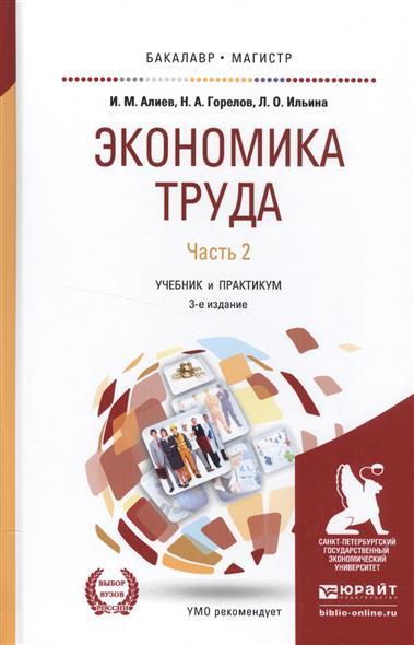 Алиев И., Горелов Н., Ильина Л. Экономика труда. Часть 2. Учебник и практикум шимко п экономика организации учебник и практикум