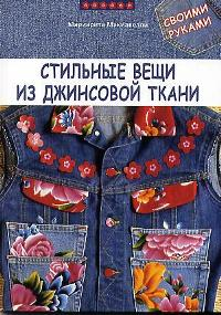 Макиавелли М. Стильные вещи из джинсовой ткани своими руками мебель своими руками cd с видеокурсом