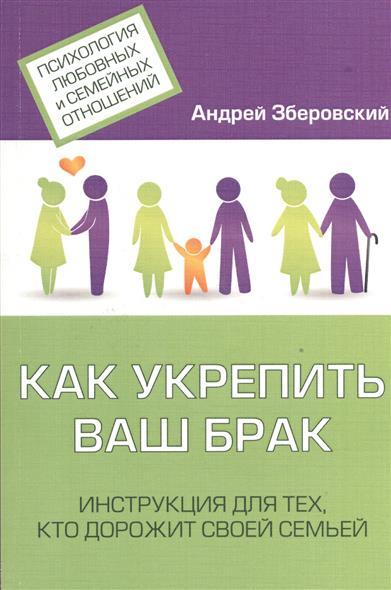 Как укрепить ваш брак. Инструкция для тех, кто дорожит своей семьей