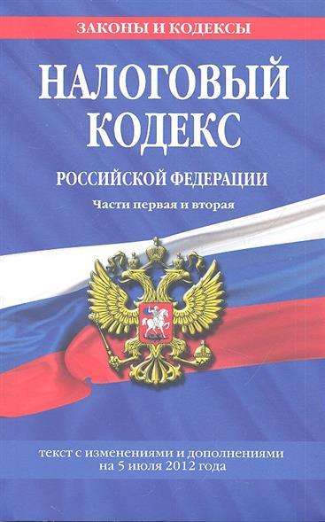 Налоговый кодекс Российской Федерации. Части первая и вторая. Текст с изменениями и дополнениями на 5 июля 2012 года