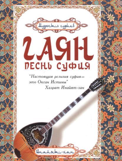Гаян (Песнь Суфия)