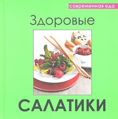 Руфанова Е. (ред.) Здоровые салатики наколенник магнитный здоровые суставы