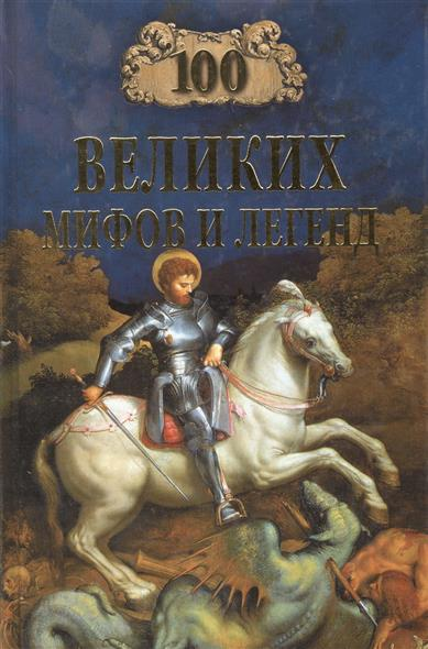 Муравьева Т. 100 великих мифов и легенд
