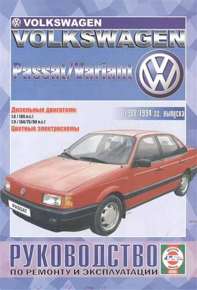 Деревянко В. (сост.) Volkswagen Passat / Variant. Руководство по ремонту и эксплуатации. Дизельные двигатели. 1988-1994 гг. выпуска turbo k03 53039700029 53039880029 058145703j n058145703c for audi a4 a6 vw passat variant 1 8t amg awm atw aug bfb apu aeb 1 8l