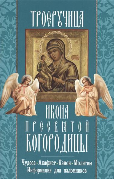 Икона Пресвятой Богородицы Троеручица. Чудеса, акафист, канон, молитвы, информация для паломников